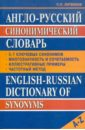 Литвинов Павел Петрович Англо-русский синонимический словарь