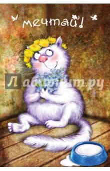 Блокнот Мечтай!, А5, линияБлокноты (нестандартный формат)<br>Серия атмосферных блокнотов. Рина Зенюк - минская художница, автор знаменитых Синих Котов, завоевавших тысячи поклонников в различных Интернет-сообществах. Герои рисунков Рины Зенюк - веселые и серьезные, решительные, мечтательные, очень упитанные коты синего цвета - понравятся не только заядлым любителям котиков, но и тем, кто до этого был к ним равнодушен. Выходит в трех оформлениях.<br>