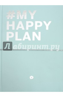My Happy Plan (Мятный)Планинги<br>Красивое оформление, удобная резиночка и необычный формат не оставят вас равнодушным. Этот дневник так и хочется скорее открыть и начать планировать. Ежедневник должен вдохновлять! My Happy Plan - то, что обязательно нужно иметь под рукой.<br>