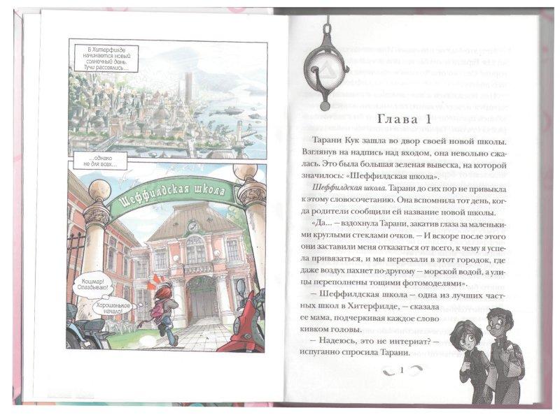 Иллюстрация 1 из 4 для W.I.T.C.H. Сила пяти   Лабиринт - книги. Источник: Лабиринт