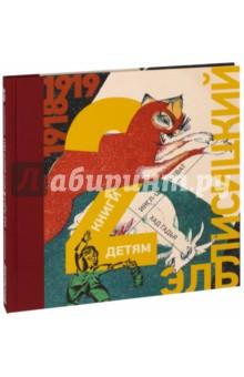 Эль Лисицкий. 2 книги детям. Козочка. Ингл-Цингл-Хват