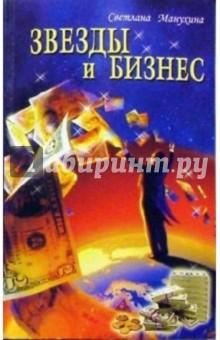 Манухина Светлана Звезды и бизнес