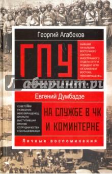 ГПУИстория СССР<br>Объединяет этих двух авторов то, что оба служили в ГПУ, оба бежали на Запад и обоих ликвидировали сотрудники НКВД. Агабекова - явно, судьба Думбадзе неизвестна, он просто пропал. Оба в своих мемуарах разоблачали большевистский режим.<br>