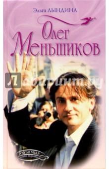 Лындина Эльга Олег Меньшиков