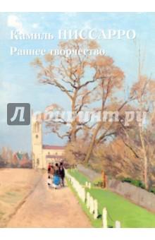 Камиль Писсарро. Раннее творчествоЗарубежные художники<br>Богато иллюстрированный альбом познакомит с ранним периодом жизни и творчества известного художника-импрессиониста Камиля Писсарро.<br>Один из пионеров импрессионизма, замечательный пейзажист Камиль Писсарро (1830-1903) в полной мере олицетворял это оригинальное течение. Самый старший из них, мудрый и скромный, он был единственным, кто участвовал во всех восьми выставках импрессионистов. Среди учителей Писсарро - Камиль Коро, Гюстав Курбе, Шарль Франсуа Добиньи. Писсарро, в первую очередь, занимала пейзажная живопись. В ранний период творчества это преимущественно сельские виды. Больше всего Писсарро писал и жил в Понтуазе, не самом излюбленном месте для работы художников, в отличие от многих других предместий Парижа. Склонный к неторопливости, Писсарро без суеты создает там галерею замечательных, полных лирики, ясности и законченности пейзажей. В них, помимо влияния, прежде всего, Камиля Коро, проглядывали ростки новой живописи, особенности которой активно заметны и в работах его более молодых друзей - Клода Моне и Огюста Ренуара. Работал Писсарро и в Лувесьенне, и в Буживале, и в Англии, куда вместе с Моне бежал от немецкой оккупации во время Франко-прусской войны.<br>