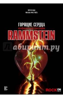 Rammstein. Горящие сердцаМузыка<br>Эта неофициальная биография рассказывает всю историю Rammstein - с создания до их последнего альбома Liebe ist fur alle da. Подробно, непредвзято, взвешенно. Эпатажные тексты их песен нарушают все мыслимые табу, а специфический ритм, фирменный стиль и сценические выступления узнаваемы во всем мире. Где бы они ни выступали, их везде встречают на ура. Культовая и одна из самых успешных немецкоязычных групп, покоряющая чарты по всему миру на протяжении более 20 лет<br>
