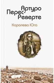 Королева ЮгаСовременная зарубежная проза<br>Скандально известный роман классика современной испанской литературы Артуро Перес-Реверте Королева Юга.<br>Она появилась, когда владельцы опасного бизнеса искали альтернативные пути в Европу. Она превратила любительское объединение в четко работающую транснациональную корпорацию. В восточном Средиземноморье она создала свою белую империю. Она вытеснила с рынка конкурентов, которые стремились пустить корни в регионе. Собственного товара у нее никогда не было, но почти все зависели от нее. По трупам своих мужчин девушка из низов восходила к вершинам власти и могущества. Она стала Королевой Юга.<br>