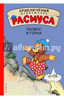 Расмус в горахСказки зарубежных писателей<br>Знакомьтесь с медвежонком Расмусом и его друзьями - Пинго, Пелле и Тюленем!<br>Они большие выдумщики и искатели приключений и постоянно попадают в весёлые истории!<br>Как покорить самую высокую вершину мира? Наши весёлые друзья точно знают это! Они покажут, как взобраться на отвесные скалы, спуститься в горные ущелья и пройти через туннели. А ещё вы узнаете, кто же такой настоящий снежный человек.<br>Для младшего школьного возраста.<br>