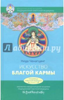 Искусство благой кармы. Расширенное издание с иллюстрациямиВосточная медицина<br>В основу этой книги легли наставления по предварительным практикам Юток Нинтик - циклу духовных практик для врачей и целителей традиционной тибетской медицины, а также последователей буддийского учения. Юток Нинтик представляет собой уникальное сочетание медицинской и духовной традиций. Его цели - духовное совершенствование, здоровье и долголетие. Это фундаментальное учение, содержащее объяснение всех этапов медитативной практики и объединяющее Сориг - традиционную тибетскую медицину - и Дхарму (буддизм). Этот цикл учений был составлен великим врачом XII в. Ютоком Йонтеном Гонпо Младшим.<br>Методы Юток Нинтик мощны и эффективны, они не занимают много времени; таким образом, они соответствуют современным условиям и подходят для занятых людей. Практикующим врачам эти методы помогают развивать способности к диагностике и лечению болезней. Книга предназначена для тех, кто интересуется традиционной тибетской медициной, буддизмом и духовным наследием Тибета.<br>
