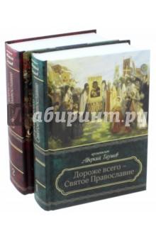 Дороже всего - Святое Православие. Избранное из творений. В 2-х частях