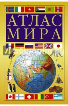 Атлас мираАтласы и карты мира<br>В этом популярном атласе мира удобного формата представлены политические карты всех государств мира, исчерпывающая информация о современном политическом устройстве мира.<br>18-е издание, исправленное и дополненное.<br>