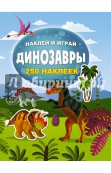 Динозавры. Наклей и играйЖивотный и растительный мир<br>Все малыши любят играть с наклейками! С нашей книгой игра превратится в полезное и увлекательное занятие. В книжке 250 ярких наклеек-динозавров, которыми можно украсить доисторические пейзажи, создавая неповторимые картины своими руками.<br>Для дошкольного возраста.<br>