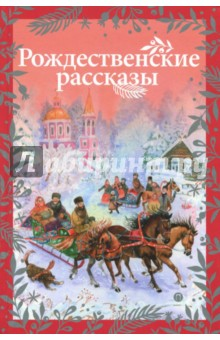 Рождественские рассказыКлассическая отечественная проза<br>В сборник вошли наиболее известные произведения русских писателей XIX - начала XX века, написанные в жанре рождественского рассказа.<br>