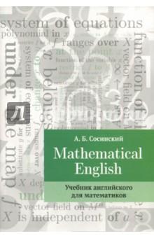 Mathematical English. Учебник английского для математиковАнглийский язык<br>Эта небольшая книга предназначена в первую очередь студентам, изучающим математику, а также любым математикам, желающим повысить свой уровень владения современным английским математическим языком.<br>