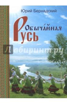 Обычайная Русь. Книга стихов(+CD с песнями)