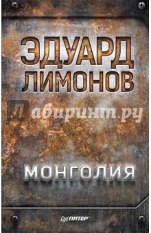МонголияСовременная отечественная проза<br>Я дал этой книге условное название Монголия, надеясь, что придумаю вскоре окончательное, да так и не придумал окончательное. Пусть будет Монголия.Супер-маркет - это то место, куда в случае беспорядков в городе следует вселиться.<br>Когда я работал на заводе Серп и молот в Харькове, то вокруг был только металл... Надо же, через толщу лет ..снится мне, что я опаздываю на работу на третью смену, и бегу по территории, дождь идёт...<br>Отец мой в шинели ходил. Когда я его в первый раз в гражданском увидел, то чуть не заплакал... Кронштадт прильнул к моему сердцу таким ледяным комком. своими казарменными пустыми улицами, где ходить опасно, сверху вот-вот что свалится :стекло, мёртвый матрос, яблоко, кирпичи...<br>...ложусь, укрываюсь одеялом аж до верхней губы, так что седая борода китайского философа оказывается под одеялом, и тогда говорю :Здравствуй, мама! Ясно что она не отвечает словесно, но я, закрыв глаза, представляю, как охотно моя мать - серая бабочка с седой головой устремляется из пространств Вселенной, где она доселе летала, поближе ко мне. Подлетай, это я, Эдик!...<br>Ну и тому подобное всякое другое найдёте вы в книге Монголия.<br>Ваш, Э. Лимонов2524<br>