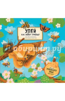 Улей.Как живут пчёлы?Животный и растительный мир<br>Случалось ли вам когда-нибудь, наблюдая за пчелами на лугу или возле улья, задумываться, кто же организует такую удивительную работу? Королева или кто-нибудь еще? Как делается мед? И хотя многим приходят в голову эти вопросы, не каждому выпадает шанс заглянуть внутрь пчелиного улья. Эта уникальная книга представляет вам такую возможность! Наша книга - это энциклопедия пчел и трехмерная модель улья, в которой рассказывается о жизни пчел во всех деталях. Вы узнаете, как пчелы строят соты, кто такие трутни и рабочие. Какая роль у королевы пчел и многое другое! Это привлекательная книга расскажет вам все о том, как живут пчелы, и сделает это восхитительно!<br>