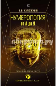 Нумерология от А до Я. Скрытая магия чиселЭзотерические знания<br>Издание является сборником уникальных материалов с кратким энциклопедическим изложением знаний по нумерологии и числовой астрологии. Из этой книги вы узнаете, как проверить реальность вмешательства Судьбы в вашу жизнь, в каких событиях есть числовые коды и ритмы.<br>Теперь у вас есть возможность прогнозировать будущее по нумерологическим картам. Вы узнаете, как подобрать партнера в жизни с помощью вашего числового кода, задумаетесь, действительно ли числовые критерии влияют на вкус и убеждения, характер, на время жизни и смерти.<br>