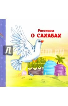 Рассказы о  СахабахРелигиозная литература для детей<br>Вашему вниманию предлагаются рассказы о Сахабах с красочными иллюстрациями.<br>Автор переложения: Мехди Вахиди Садр.<br>