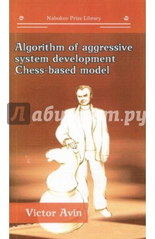 Algorithm of Aggressive System Development Chess-Based ModelШахматы. Шашки<br>Dear Sir or Madame,<br>I would like to offer for your librarys collection a copy of my book, Algorithm of Aggressive System Development Chess-Based Model. The book contains the first complete scientific explanation of the two thousand year old phenomenon chess.<br>An excerpt of my work was included in Leonid Yudasins book The Thousand Year Old Myth of Chess, which has been praised by world chess champion Gary Kasaparov.<br>The contents of my book will be useful to a wide range of specialists from disciplines such as computer programming, mathematics, astrophysics, and philosophy.<br>Sincerely yours, Victor Avin<br>(Victor Nikolaevich Afanasev)<br>