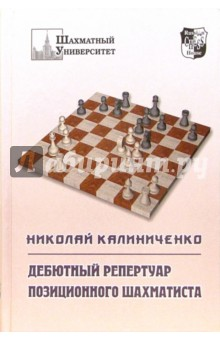 Калиниченко Николай Михайлович Дебютный репертуар позиционного шахматиста