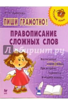 Арбатова Елизавета Алексеевна Пиши грамотно! Правописание сложных слов