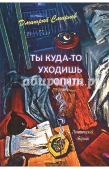 Ты куда-то уходишь опять. Поэтический сборникСовременная отечественная поэзия<br>Сборник стихов советского поэта Дмитрия Артемьевича Смирнова (1917-1993) включает его лучшие произведения, созданные в 1940-е-1980-е годы: любовную и гражданскую лирику, стихи о природе, о судьбах современников, поэмы и баллады, краткие стихи-афоризмы. В творчестве писателя, прошедшего Великую Отечественную войну, отразились и его фронтовые переживания и воспоминания. В книгу вошли также тексты эстрадных песен на слова Д. А. Смирнова, исполнявшихся популярными певцами (М. Кри-сталинской, Т. Гвердцители, О. Воронец, Е. Шавриной, Л. Мондрус, В. Трошиным, И. Кобзоном и др.).<br>Составитель В. Д. Смирнов<br>