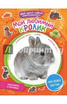 Мой любимый кролик + наклейки внутриЖивотный и растительный мир<br>Можно ли купать кролика? Что он любит есть на самом деле? Как с ним играть? Всё это и многое другое ты узнаешь из книги «Мой любимый кролик». Также тебя ждут интересные и весёлые задания. А чтобы не было скучно, в твоём распоряжении много ярких наклеек. <br>Составитель Н. Моисеева<br>Для младшего школьного возраста<br>