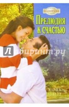 Ловелл Марша Прелюдия к счастью: Роман