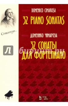 32 сонаты для фортепиано. НотыМузыка<br>Доменико Чимароза (1749 - 1801) - итальянский композитор, который оставил значительный след в музыкальном искусстве.<br>В сборнике представлены сонаты для фортепиано, рекомендуемые для учащихся детских музыкальных школ, а также студентам музыкальных колледжей.<br>
