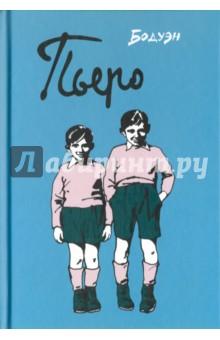 ПьероКомиксы<br>Творческий путь Эдмона Бодуэна трудно назвать обычным: его первая книга вышла в 1981 году, когда Эдмону было почти сорок. До тридцатилетнего возраста Бодуэн работал простым бухгалтером, однако неожиданный поворот судьбы позволил ему посвятить себя делу жизни - рисованию. Сегодня Эдмон Бодуэн - признанный классик авторского комикса, чей индивидуальный поэтический стиль оказал колоссальное влияние на творчество целой плеяды современных художников, причём не только в Европе, но также в Японии и США. <br>Пьеро - пожалуй, самое личное произведение Бодуэна, в котором он погружает читателя в атмосферу своего детства, прошедшего на юге Франции. Но это не столько книга-воспоминание, сколько книга-размышление: как сделать так, чтобы детские мечты оставались с нами всю жизнь? Когда, а главное, почему мы перестаём летать? И как продлить детство?<br>Для учащихся средних классов<br>