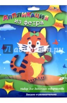 Аппликация из фетра Котёнок с мячом (С2564-10)Аппликации<br>Набор для детского творчества.<br>Состав: картон, самоклеящийся фетр, декоративные глазки.<br>Сделано в России.<br>