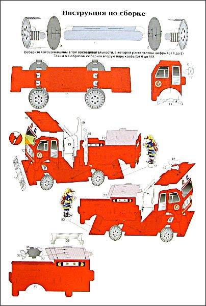 Пожарная машина из бумаги сделать своими руками