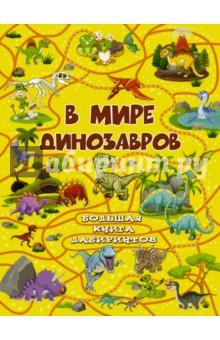 В мире динозавровЖивотный и растительный мир<br>В этой замечательной книге В мире динозавров вы найдёте множество лабиринтов, которые порадуют маленьких любителей мира динозавров. Малыш сможет сам пройти весь долгий путь с этими доисторическими животными, начиная от их появления из яйца и до загадочного исчезновения. Или, если захочет, будет день за днём помогать озорным динозаврикам в их приключениях, приобретая полезные навыки: развивая мелкую моторику, усидчивость и умение принимать верные решения. Помимо того, Большая книга лабиринтов содержит много интересной информации, которую легко усвоить в игровой форме. Надеемся, это издание доставит малышу и вам немало приятных минут. <br>Для дошкольного возраста.<br>
