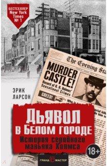 Дьявол в Белом городе. История серийного маньяка ХолмсаКриминальный зарубежный детектив<br>Это классический документальный триллер о первом американском серийном убийце, действовавшем под псевдонимом… Холмс. <br>Доктор Холмс творил свои мрачные дела в конце 19-го века, в Чикаго, где к Всемирной выставке 1893 года он выстроил свой зловещий отель (в народе его прозвали замок) с лабиринтами и комнатами без окон. Позже осмотр подвала этого дома вызвал шок даже у бывалых полицейских и циничных репортеров: личный крематорий, стол для вивисекций, множество орудий пыток и останки десятков пропавших туристов…<br>Холмс был так хитер, что только случайность вывела сыщиков на его след. Каким же образом полиция сумела найти маньяка, признанного первым в истории США серийным убийцей, и какие ужасные тайны хранит его прошлое?<br>Эта книга - будоражащее путешествие в холодный и извращенный мир идеального социопата.<br>