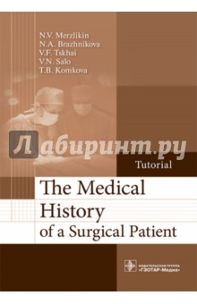 The Medical History of a Surgical PatientДругое<br>This tutorial aims to formalize a standardized approach to the design of the medical history of a surgical patient. It gives detailed recommendations for the proper anamnesis collection, description of objective status, diagnosis and its substantiation, and differential diagnosis. It describes the order of documents registration for preparing and performing surgical intervention and anesthesia. It pays particular attention to the correct interpretation of the follow-up examination results. The appendices contain reference ranges for laboratory tests, a short version of the International Classification of Diseases, interpretation of indicators of blood and urine tests on automatic analyzers, the new nomenclature of standard and surgical diets, recommendations for the prevention of infectious and thromboembolic complications, and registered forms of medical records .<br>The tutorial is designed in accordance with the Federal State Educational Standard of higher professional education for students pursuing a degree in General Medicine, Pediatrics, Dentistry.<br>