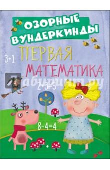 CUBERDON. Первая математикаОбучение счету. Основы математики<br>Обучение может быть интересным! С новыми брошюрами серии Озорные вундеркинды малыши выучат буквы, научатся их писать, познакомятся с математикой и будут готовы к школе!<br>Для детей дошкольного возраста.<br>
