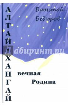 Алтай-Хангай - вечная РодинаАнтропология. Этнография<br>Алтайский фольклор наследует традиции тюрко-монгольской народной литературы, восходящие к раннему Средневековью и, опосредованно, к более ранним периодам истории Центрально-Азиатского макрорегиона. В своих эссе Бронтой Бедюров в яркой художественной форме излагает историю Алтай-Хангая в контексте этнической истории и богатой литературной традиции, иллюстрируя свои тезисы собранием подлинных фольклорных текстов, как в непосредственном изложении (с указанием рассказчика и места записи), так и в литературной обработке. Издание включило дополненное собрание алтайских исторических преданий, сказок, топонимических легенд и образцов исторической поэзии, многие из которых в русском переводе публикуются впервые. Статья профессора ТГУ, д.и.н. Л.И. Шерстовой характеризует значение алтайских легенд и преданий как устных исторических источников. В качестве сопроводительных материалов в издание включены Глоссарий и Топонимический указатель, предлагающие новую, более точную по звучанию аллитерацию алтайских терминов, а также перевод на русский язык.<br>