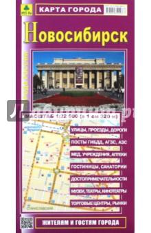 НовосибирскАтласы и карты России<br>Масштаб 1:32 000 (в 1 см 320 м)<br>- Улицы, проезды, дороги<br>- Посты ГИБДД, АГЗС, АЗС<br>- Медицинские учреждения, аптеки<br>- Гостиницы, санатории<br>- Достопримечательности<br>- Музеи, театры, кинотеатры<br>- Торговые центры, рынки<br>