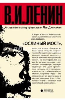 Ленин В.И. Ослиный мостПолитология<br>Ленин остается загадкой, персонажем исторических анекдотов, серым волчком, которым пугают детей, - мифы о нем известны куда шире, чем собственно то, что Ленин в действительности делал или писал. Даже те, кто в целом интересуется развитием политической и исторической мысли, могли читать Маркса, Лукача или, на худой конец, Жижека - но Ленина? Пятьдесят пять томов полного собрания сочинений пугают, как неприступная стена, - нечего и пытаться. Между тем, чтобы составить собственное суждение о самой крупной исторической фигуре XX века, недостаточно просто поверить на слово тому или иному знатоку - нужно прочитать Ленина самому. Но что именно выбрать? Что важнее, интереснее, что сохраняет свою актуальность сегодня? Где найти книгу, в которой под одной обложкой был бы собран ленинский minimum minimorum?<br>Том, который вы держите в руках, - как раз такая книга. Она составлена знаменитым Львом Данилкиным - автором нашумевшего ленинского жизнеописания Пантократор солнечных пылинок.<br>Лучший способ составить собственное мнение о Ленине - прочитать эту книгу.<br>Составитель и автор предисловия Лев Данилкин<br>