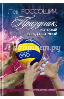 Праздник, который всегда со мнойБаскетбол, волейбол<br>Волейбол, и это попытался доказать автор, словно магнит, притягивает к себе и уже не отпускает. Это книга воспоминаний о наиболее значимых событиях в мировом волейболе - чемпионатах мира, Европы и Олимпийских играх, которые происходили в последние тридцать лет, и очерков о выдающихся игроках и тренерах, российских и зарубежных, с которыми судьба сводила автора в течении этих десятилетий. Париж никогда не кончается - этими словами завершает свое автобиографическое повествование Праздник, который всегда с тобой великий Эрнест Хэмингуэй. Вот и волейбол в жизни автора, который частично позаимствовал у американского писателя название, продолжается. Потому что эта игра - праздник и для него, и для всех, о ком он рассказывает на этих страницах.<br>
