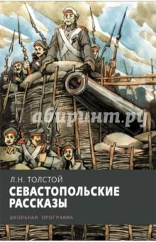 Севастопольские рассказыПроизведения школьной программы<br>Вашему вниманию предлагаются севастопольские рассказы Льва Толстого.<br>Для среднего и старшего школьного возраста.<br>
