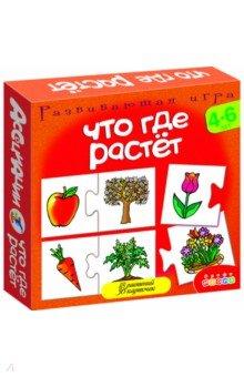 Развивающая игра Что где растет (2929)Карточные игры для детей<br>Игра знакомит с некоторыми растениями, их плодами и местами произрастания. Ребята узнают, что жёлудь растёт на дубе, а шишке - на ели, морковь - на грядке, а ягода - на кусте, пшеница - в поле, а арбуз - на бахче, кактус - в пустыне, а рогоз - на болоте. Игра развивает внимание, речь, мелкую моторику, навыки самопроверки, расширяет кругозор. Фигурная форма карточек поможет проверить, правильно ли подобраны картинки: если допущена ошибка, пазловый замок не соединится. <br>В комплекте: 24 карточки, правила. <br>Материалы: бумага, картон.<br>Возраст: 4-6 лет.<br>Сделано в России.<br>