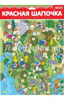 Игра-ходилка Красная шапочка (3290)По мотивам сказок и мультфильмов<br>Традиционные игры-ходилки с кубиком и фишками направлены на развитие эмоций и умения ребёнка общаться с другими детьми, играть по правилам. С захватывающими и интересными играми ребята весело проведут своё свободное время, совершив увлекательное путешествие с любимыми героями. Играть могут четверо. Фишки ставят на старт и определяют первенство хода. Бросив кубик, игроки делают столько ходов по игровому полю, сколько очков выпало на кубике. Выиграет тот, кто первым доберётся до финиша.<br>В комплекте: игровое поле, 4 фишки, кубик.                               <br>Возраст: 3-8 лет. <br>Размер игрового поля: 56х48 см.                                               <br>Материал: картон, пластмасса.<br>Сделано в России.<br>