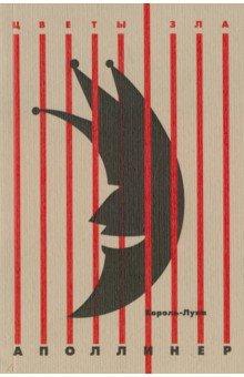 Король-ЛунаКлассическая зарубежная проза<br>Сборник прозы одного из зачинателей сюрреализма, крупнейшей фигуры европейского авангарда начала XX века, позволяет оценить не только блестящую эрудицию автора, но и мастерскую игру с образами и культурными пластами, прокладывающую новые пути развития литературы.<br>