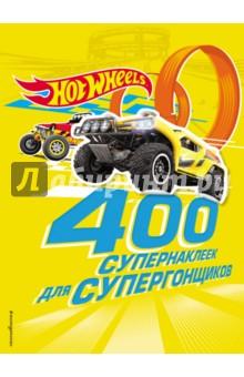 400 супернаклеек для супергонщиковДругое<br>Стильные гоночные автомобили Hot Wheels, головокружительные игры и более 400 супернаклеек, которых хватит и на выполнение красочных заданий, и на то, чтобы украсить ими тетради, письменный стол и все, что угодно!<br>Для младшего школьного возраста.<br>