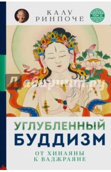 Углубленный буддизм: от Хинаяны к ВаджраянеРелигии мира<br>Книга Углубленный буддизм: От Хинаяны к Ваджраяне - содержит полные поучения Калу Ринпоче. В книге представлены наставления о Хинаяне и Махаяне как эзотерических аспектах Учения. В ней приводятся разъяснения о пустотной природе ума и сочувствии, о карме и положении существ в цикле перерождения. Большое место отводится поучениям о работе с мешающими эмоциями. <br>Калу Ринпоче (1915-1989), великий буддийский учитель и мастер медитации, родился в Восточном Тибете и там же обучался в монастырях и центрах отшельничества. Много лет он пребывал в уединении в безлюдных горных районах. Затем был призван вернуться в монастырь, чтобы давать поучения и наставлять в практике. Ринпоче покинул страну и обосновался в Индии за несколько лет до того, как Китай захватил Тибет. С того времени он много путешествовал, передавая поучения и основывая центры в Азии, Европе и Северной Америке, где и по сей день поддерживается его традиция медитационной практики.<br>