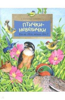 Птички-невелички. Кто на свете меньше всех?Животный и растительный мир<br>Это книга о птицах, чей вес всего несколько граммов. Вот маленький голубой пингвин, крошечная сова сычик-эльф, самая мелкая речная утка чирок-свистунок, малютка колибри-пчёлка… По всему миру живут сотни разновидностей удивительных маленьких птичек, без звонких голосов которых нельзя даже на миг представить нашу планету.<br>Для старшего дошкольного и младшего школьного возраста.<br>