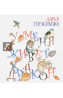 У меня живет драконСтихи и загадки для малышей<br>В этой книге, продолжающей серию Радуга-дуга, Дарья Герасимова предстает не только как художник, но и как замечательный поэт. Поэтому У меня живет дракон, это настоящая поэтическая книга художника!<br>Рисунки выполнены в технике аппликации, что делает книгу особенно выразительной и уютной.<br>