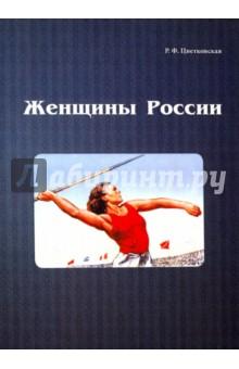 Женщины РоссииДеятели культуры и искусства<br>Вашему вниманию предлагается издание, посвященное положению женщины в российской истории.<br>